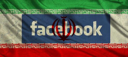 Débloquer Facebook Iran - Comment contourner la censure de Facebook en Iran avec un VPN ?